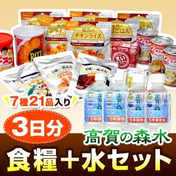 おすすめ商品03
