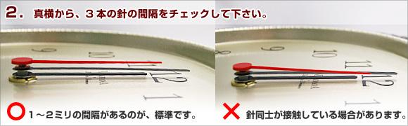 裸針の接触をチェック2