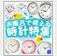 お風呂で使える時計特集
