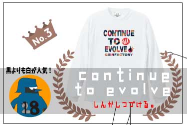 continue to evolve長袖Tシャツ