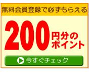 会員登録で200円分のポイントをプレゼント