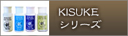 キスケシリーズ