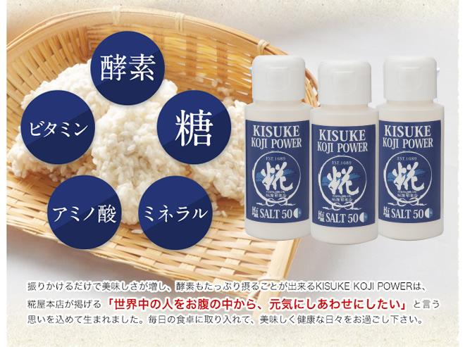 酵素もたっぷり摂ることが出来るKISUKE KOJI POWER