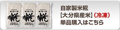 喜助こうじ(冷凍)単品購入