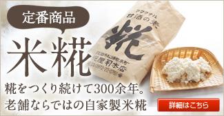 自家製 米糀