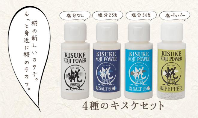キスケ糀パワー4種セット