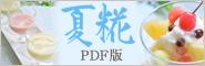 ����PDF��