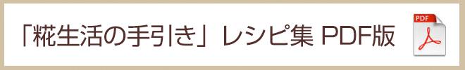 味噌作りの手引きPDF版