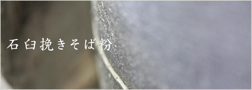 """""""石臼挽き"""""""