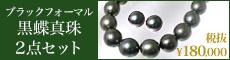 黒真珠ポイントアップフェア