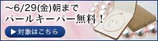 真珠の月キャンペーン