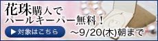 花珠パールキーパーキャンペーン