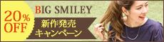 BIG SMILEY発売キャンペーン