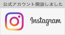 Instagram公式