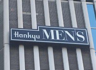 阪急メンズ東京