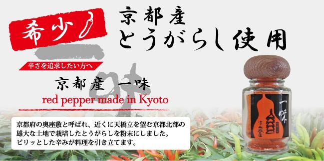 京の乾物屋お勧め 一味京都産 瓶