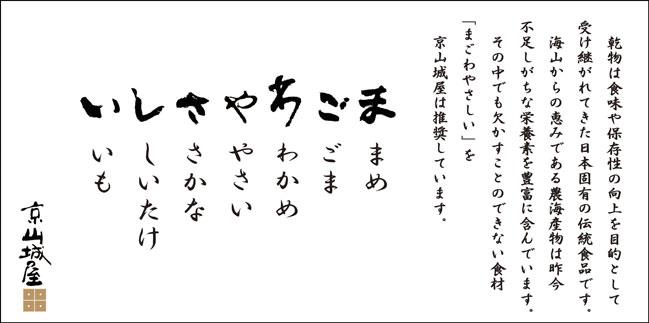 乾物は食味や保存性の向上を目的として受け継がれてきた日本固有の伝統食品です。「まごわやさしい」を、京山城屋は推奨しています