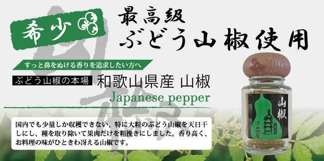 京の乾物屋お勧め 山椒  瓶