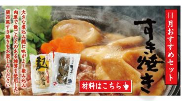 11月おすすめセット 関西風すき焼き