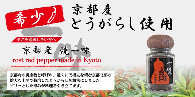 京の乾物屋お勧め 焼一味京都産 瓶