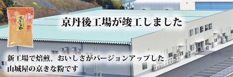 京丹後工場 新工場 京きな粉 焙煎