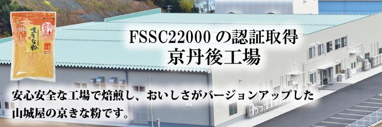 京丹後工場 FSSC22000 京きな粉 焙煎